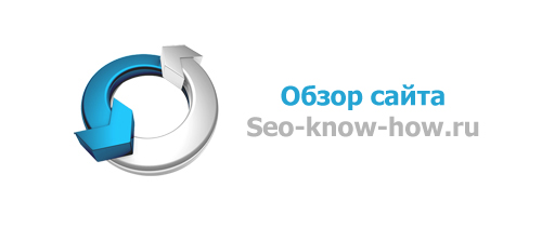 Обзор сайта Seo-know-how.ru